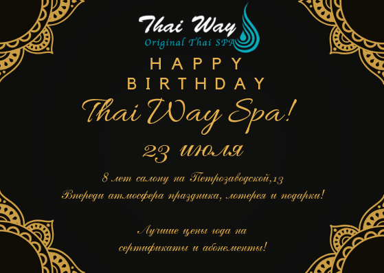 Happy Birthday, Thai Way!.png